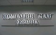 Символы объемные световые,  Карнет Плюс, Киев,