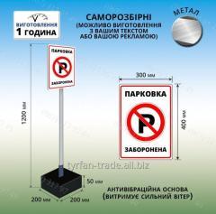 Табличка Знак переносной на ножке Парковка