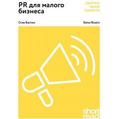 Книга PR для малого бизнеса: кратко, ясно, просто.