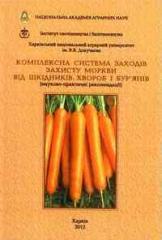 Комплексна система заходів захисту моркви від