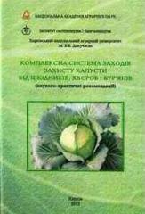 Комплексна система заходів захисту капусти від