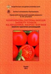 Комплексна система заходів захисту томата від