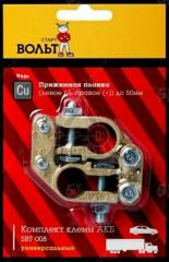 Клеммы СтартВольт (SBT 008) медь, прижимная планка (левое (-), правое (+) до 50 мм