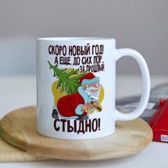 """Новогодняя чашка """"Скоро новый год, а мне еще"""