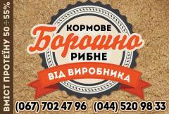 Fish flour - the TU U15.7-23239531 feed additive