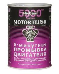 5-минутная промывка двигателя Hi-Gear 2209 887 мл