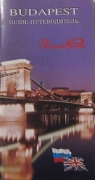 Budapest. Guide-путеводитель.