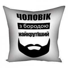 Подушка Чоловік з бородою найкрутіший...