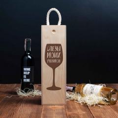 Коробка для вина на одну бутылку Слезы моих...