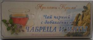 To buy mint tea the price Ukraine