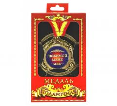 Медаль подарочная Любимой маме подарки на день