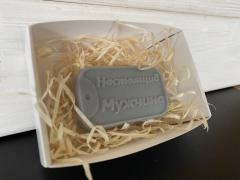 Подарочный набор мыло Жетон Настоящему мужчине