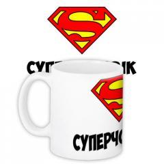 Чашка Суперчоловік оригинальный подарок на...