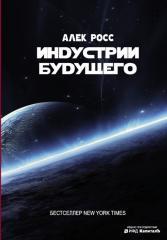 Книга Индустрии будущего. Автор - Росс Алек (АСТ)