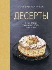 Книга Десерты, а еще торты, пирожные, кексы и