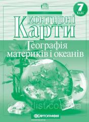 Контурні карти, 7 клас - Географія материків та