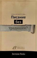 Писание без традиции?Sola scriptura/Э. Лейн