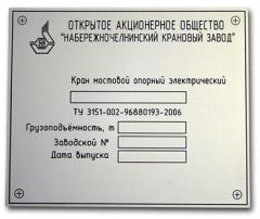 Data plate aluminum