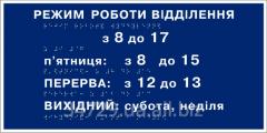 Таблички рельефно-точечным шрифтом (шрифтом