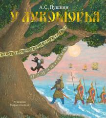 Книга У Лукоморья. Автор - Александр Пушкин