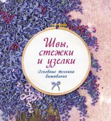 Книга Швы, стежки и узелки. Основные техники