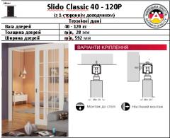 Раздвижные системы Slido Classic 40-160P с...