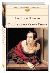 Стихотворения. Сказки. Поэмы, Пушкин А.С.