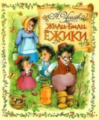 Жили-были ежики. А.Усачев, худ. А.Гардян