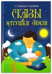 Сказы матушки Земли. А.Лопатина, М.Скребцова