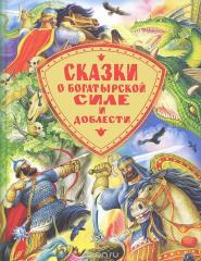 Сказки о богатырской силе и доблести. Русские
