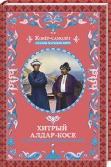 Хитрый Алдар-Косе и другие восточные сказки.