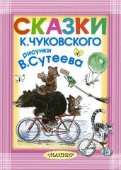 Сказки К.Чуковского, худ. В.Сутеев