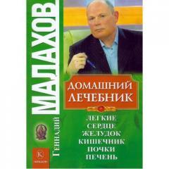 Домашний лечебник. Г.Малахов
