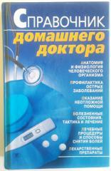 Справочник домашнего доктора. Б.Джерелей