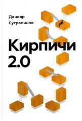 Кирпичи 2.0. Д.Сугралинов