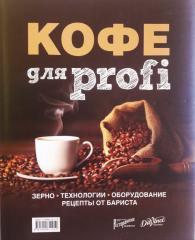 Кофе для profi. Зерно. Технологии. Оборудование.