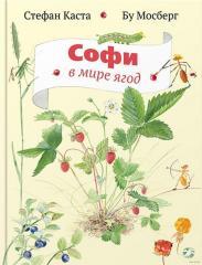 Софи в мире ягод. С.Каста, худ. Бу Мосберг