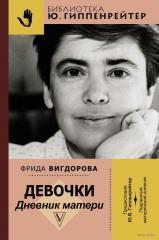 Девочки. Дневник матери. Ф.Вигдорова
