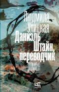 Даниэль Штайн, переводчик Улицкая Л. Е.