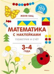 Математика с наклейками: геометрия и счёт. 3-4
