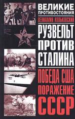 Рузвельт против Сталина. Победа США. Поражение