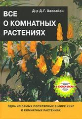 Все о комнатных растениях / Хессайон Д.Г. /
