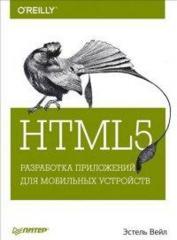 HTML5. Разработка приложений для мобильных