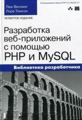 Разработка веб-приложений с помощью PHP и MySQL. 4