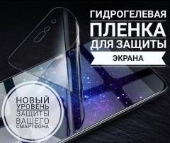 Гидрогелевая пленка для смартфонов любой модели