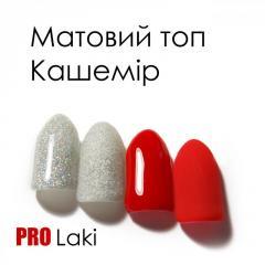 Матовый топ Кашемир без липкого слоя PRO-Laki 6ml
