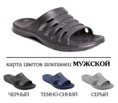 Bedroom-slippers are beach, an art. KRABIK