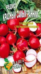 Редис Красный самый ранний пакет 800 шт. семян