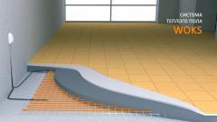 Тепла підлога Woks 17-1600 (в стяжку або під