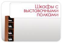 Cases with a show-window Simferopol.